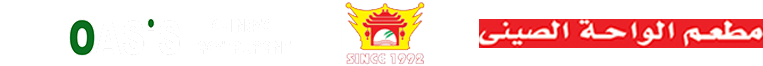 Oasis Chinese Restaurant - Since 1992